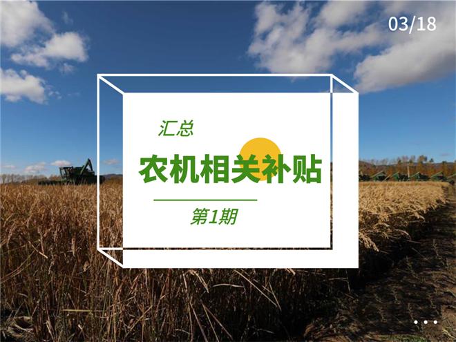最全!2019农机补贴政策汇总(含补贴额一览表)
