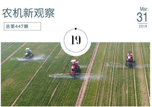 """农机企业""""烹小鲜""""才能做赢""""大市场"""""""
