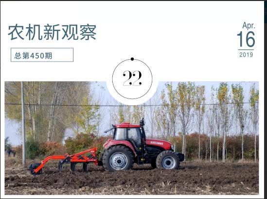 朱礼好:推动农机产业软着陆