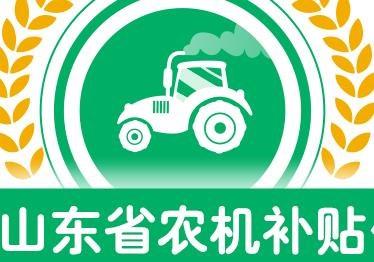 从农机补贴办理的历史演变,看手机APP助力购机补贴政策