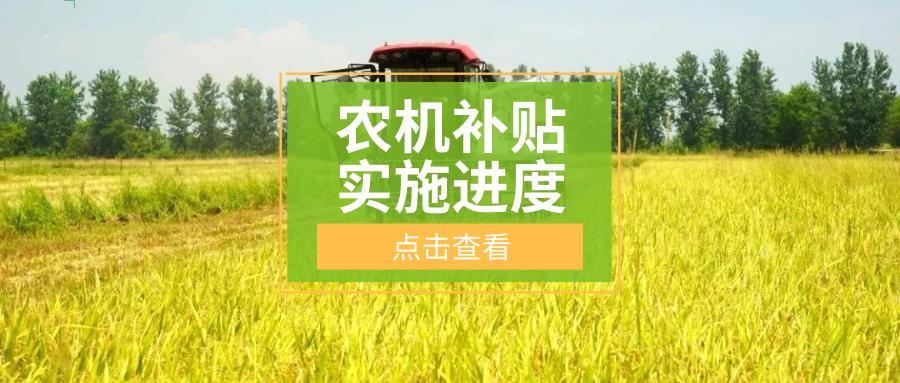 2019农机补贴实施进度,14地区未发布补贴额一览表