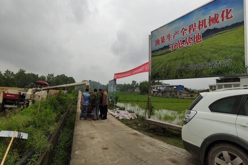 重庆市全程机械化生产示范项目油菜机收测产现场会召开