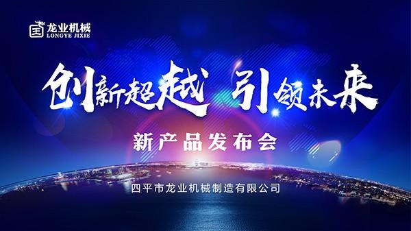 四平龙业2019年新产品发布会成功举办