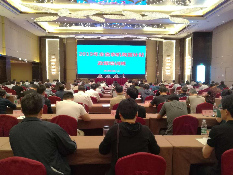 安徽省2019年农机购置补贴政策培训班在六安举办