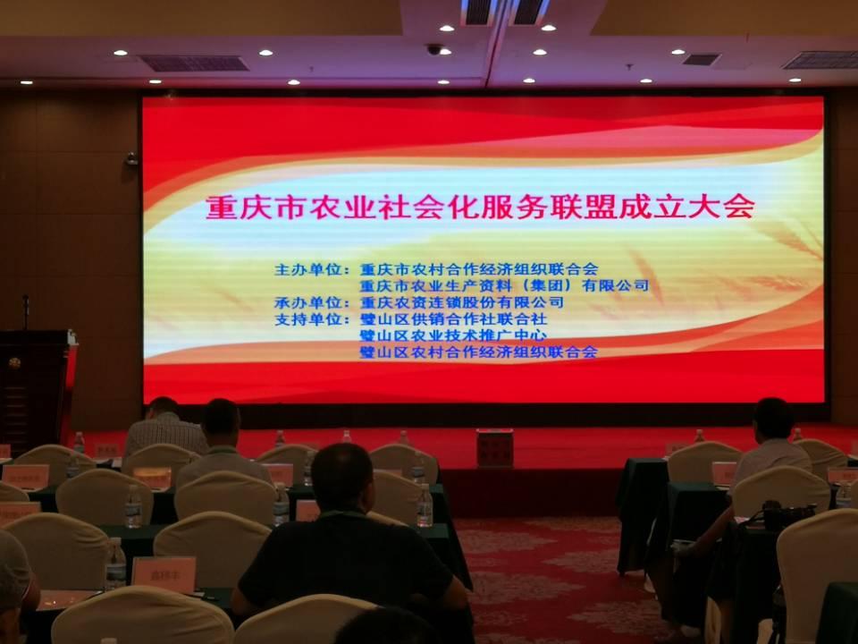重庆市农业社会化服务联盟成立大会!!!