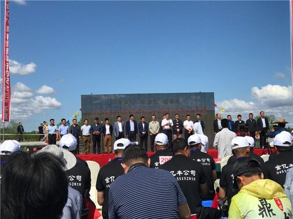 全国农机安全生产宣传咨询日启动仪式在黑龙江省成功举办