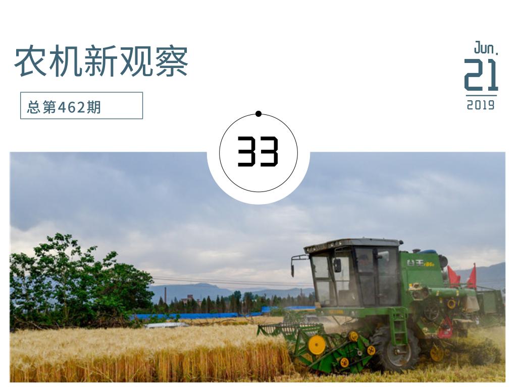 告别高增长,中国还是农机企业的机遇之地吗?