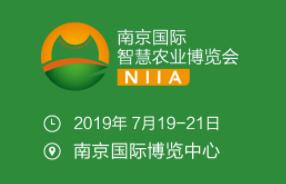 第四届中国(南京)国际智慧农业博览会 展位即将售罄,少量展位计日而待