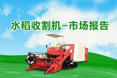 2019年上半年水稻收割机补贴销量报告