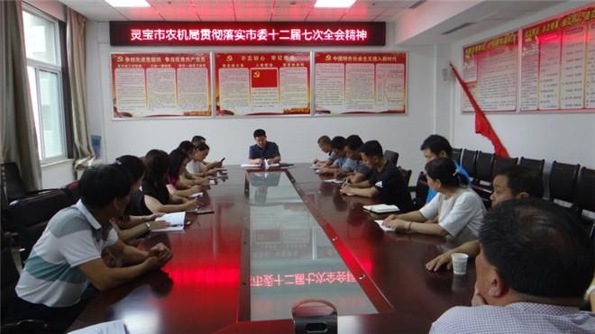 灵宝市农机局认真贯彻落实市委十二届七次全会精神