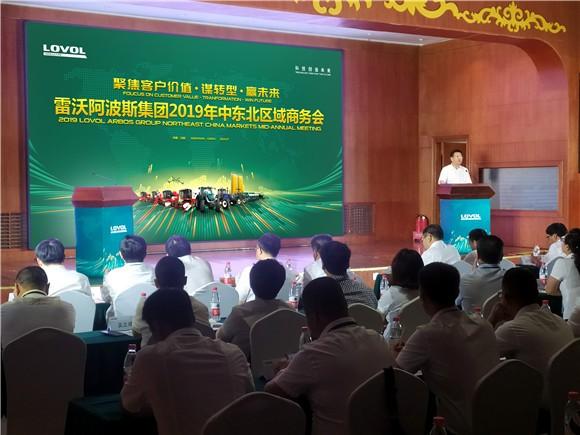 雷沃阿波斯农业装备2019年中东北区域商务会在沈阳召开