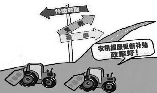 农业农村部农业机械化管理司关于报送农机报废更新补贴实施进度的通知