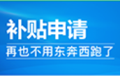 天津市關于啟用農機購置補貼輔助管理系統(2018-2020)和相關移動端APP程序的通知