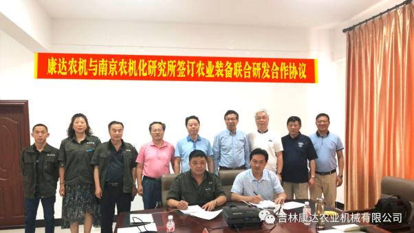 吉林省康达农业机械有限公司与农业农村部南京农业机械化研究所签署农业装备联合研发合作协议
