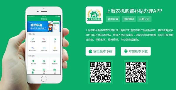 上海市对拖拉机和联合收割机加装物联网监控设备进行定额补贴