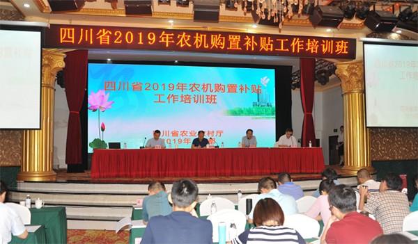 四川省农机购置补贴工作培训会在成都召开