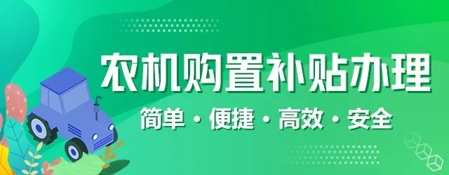 """农业农村部:推进农机化信息管理,试点""""三合一"""""""