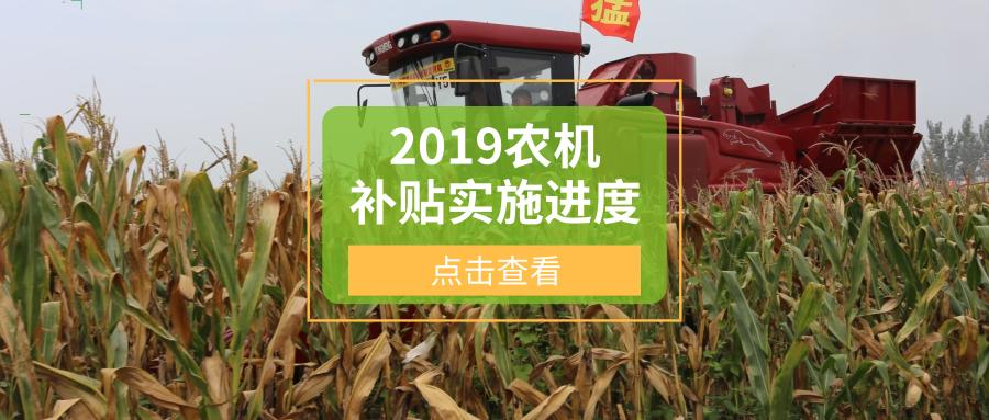 180亿的农机补贴资金用了42亿多,附补贴实施进度