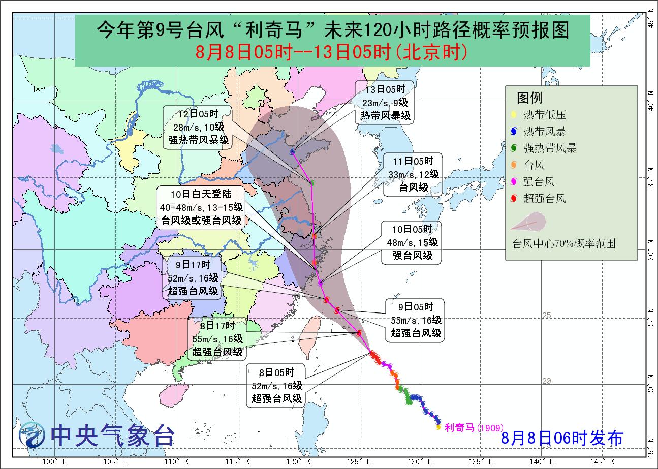 """未来三天全国天气预报:""""利奇马""""将向浙江沿海靠近  北方地区自西向东将有较强降水过程"""