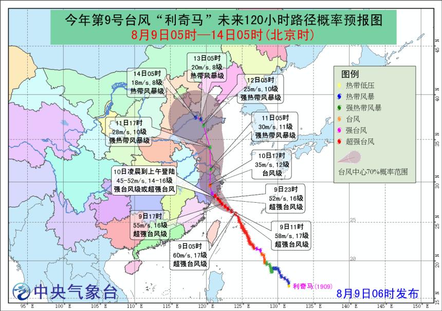 """未来三天全国天气预报:""""利奇马""""将向浙江沿海靠近  北方地区将有较强降水过程"""