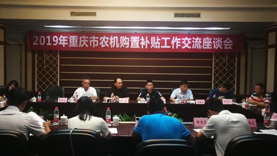 重庆市农机总站召开2019年农机购置补贴工作交流座谈会