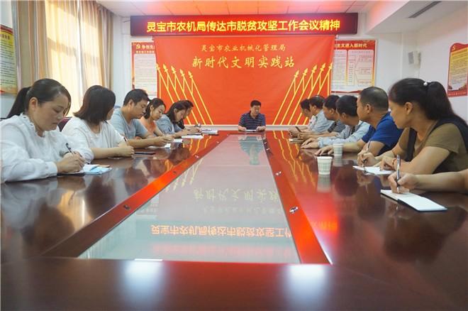 灵宝市农机局召开脱贫攻坚培训会组织入户走访
