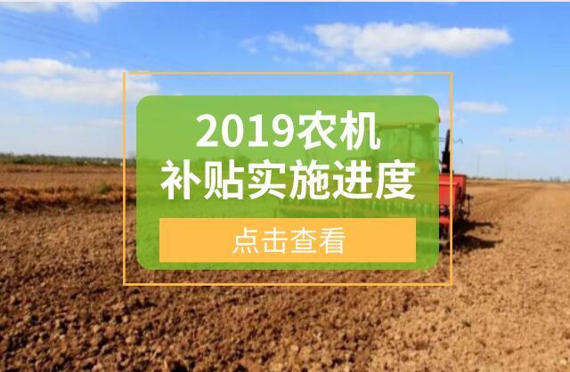 最新农机补贴实施进度:省份越大,补贴资金越难下发?