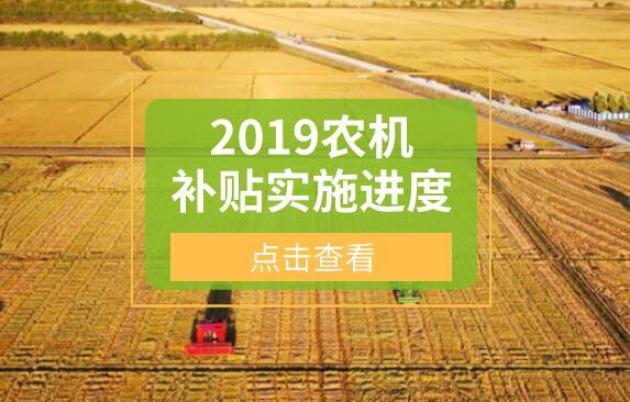 最新农机补贴实施进度:资金使用近50亿,结算进度缓慢