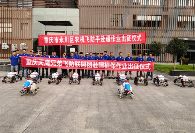 重庆天鹰兄弟飞防联盟团现正式出发 助新疆棉农增产