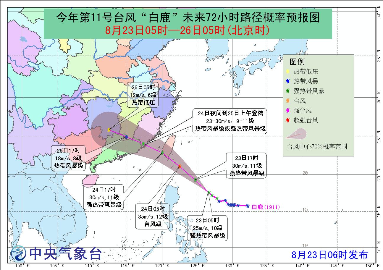 """未来三天全国天气预报:西北地区东部和华北西部有降水过程  台风""""白鹿""""趋向东南沿海"""