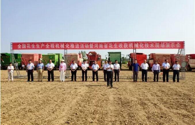 花生生产全程机械化推进活动在河南正阳举办