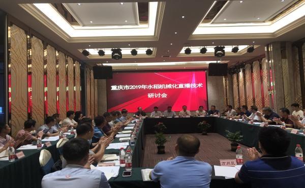重庆市2019年水稻机械化直播技术研讨会成功召开