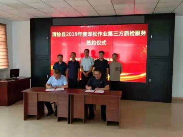 山西省深松作业第三方质检签约仪式在清徐举行