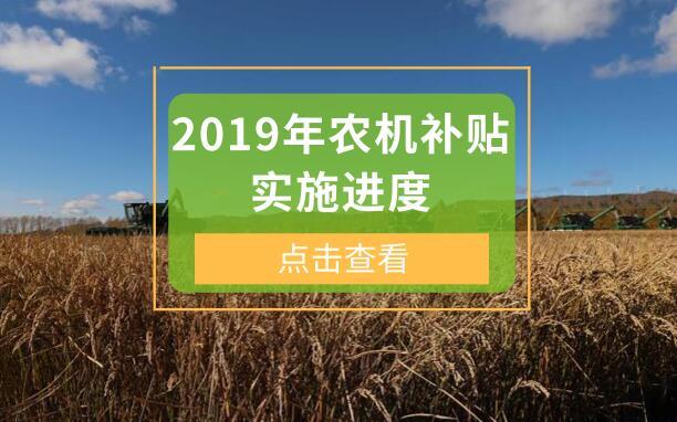 最新农机补贴实施进度:黑吉辽、河南等11地区,资金结算为0
