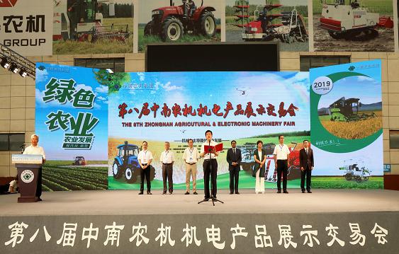 第八届中南农机机电产品展示交易会开幕