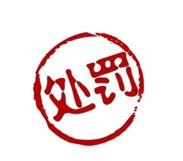 江苏省关于取消江苏彦亭齿轮有限公司经销补贴产品资格及相关人员处理决定的通知