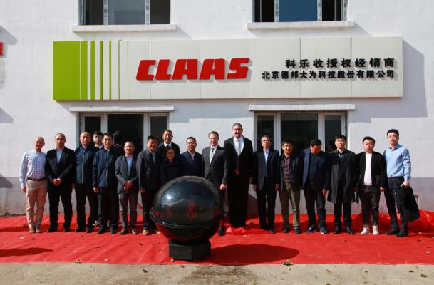 德邦大为(佳木斯)CLAAS品牌店开业典礼圆满落幕