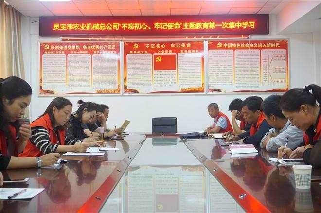 """灵宝市农机总公司开展""""不忘初心 牢记使命""""主题教育第一次集中学习"""