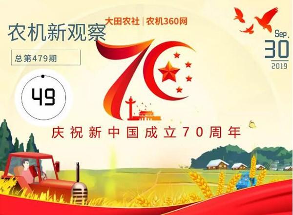 新中国70华诞:实现这些突破,国产农机用实际行动来爱国!