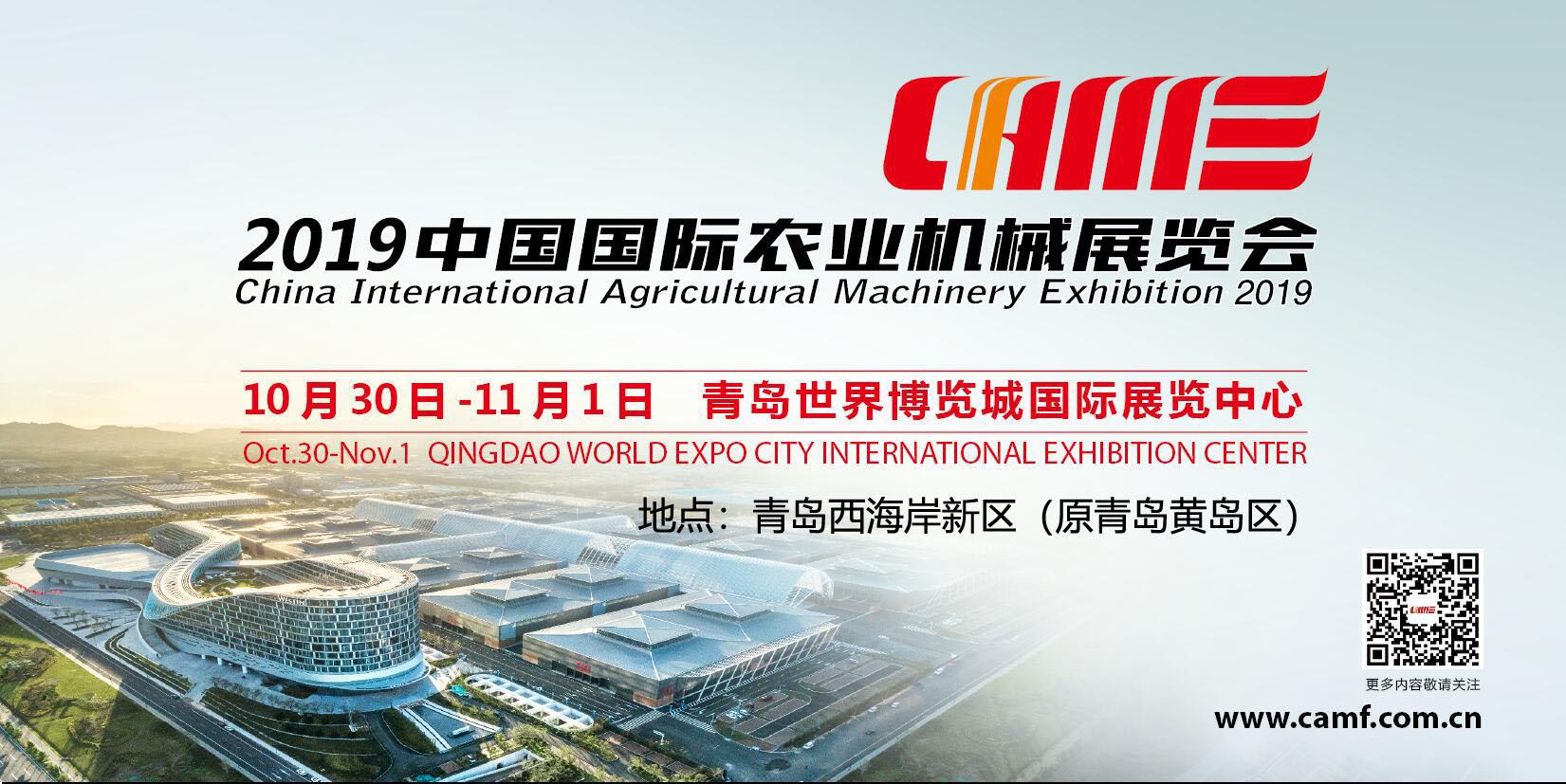 顺源农机邀请您参加2019中国农业机械博览会