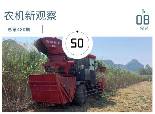沃得切入甘蔗收获机 市场格局面临重分