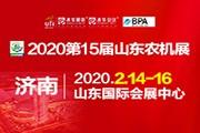 农业机械化与新农村建设——2020第十五届山东农机展2月将盛大召开
