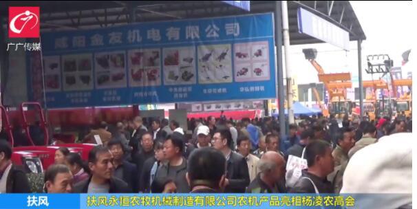 扶风永恒农牧机械制造有限责任公司亮相26届杨凌农高会
