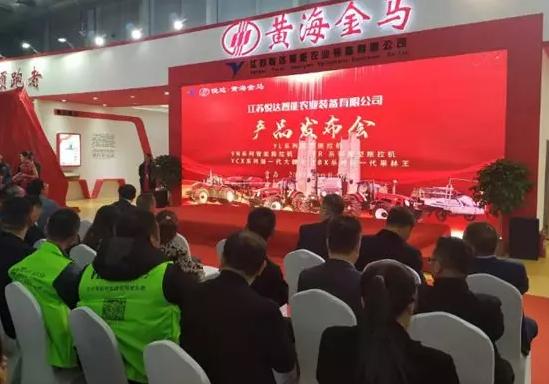 黄海金马5个系列拖拉机产品全新亮相2019国际农机展