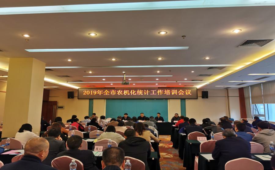 重庆召开农机化统计工作培训会议