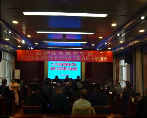 临泽县农机校举办2019年度新型职业农民培训班