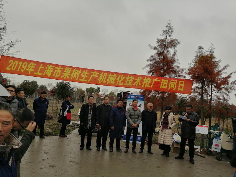 上海举办果树生产机械化技术推广田间日活动