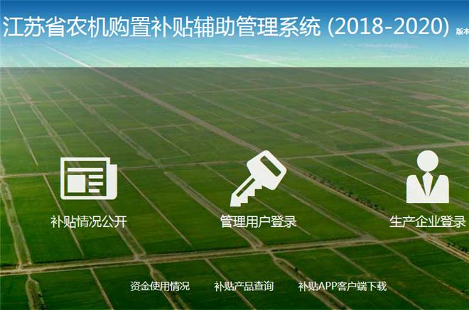 江苏农机购置补贴系统全面实现互联互通