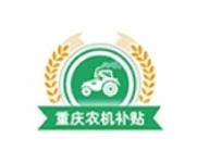 重庆农机补贴App下载和使用说明