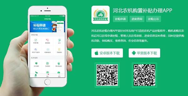 河北省将于1月3日启用2020年度农机购置补贴资金